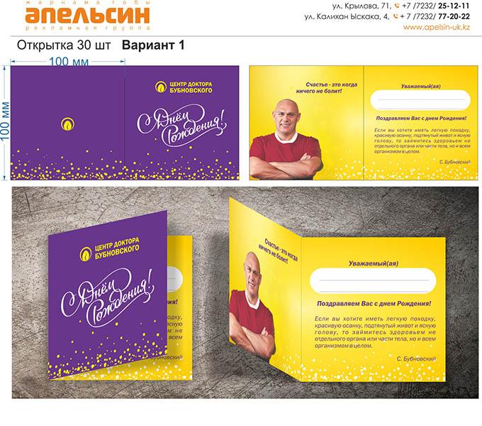 открытки на заказ усть-каменогорск