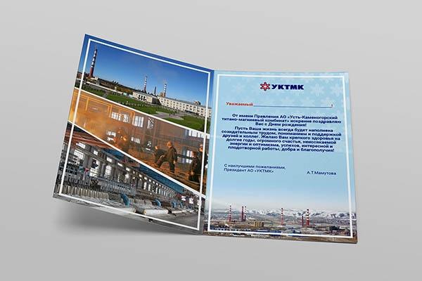 корпоративные открытки на заказ усть-каменогорск