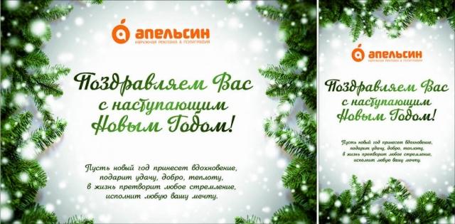 открытка к Новому году на заказ усть-каменогорск