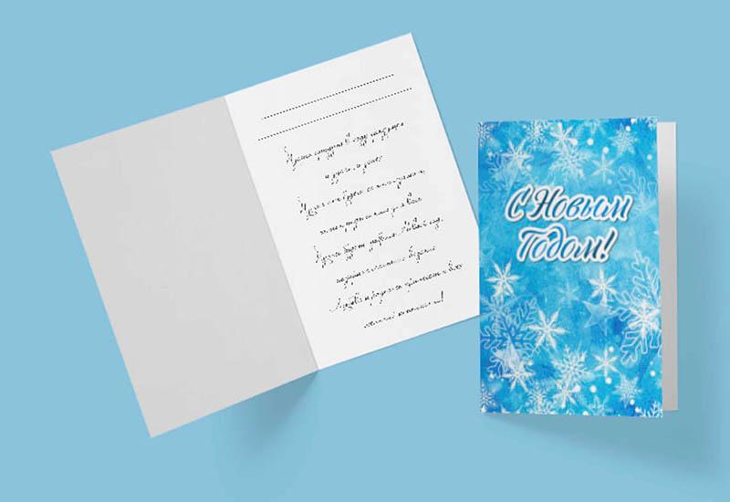 открытки с новым годом на заказ усть-каменогорск