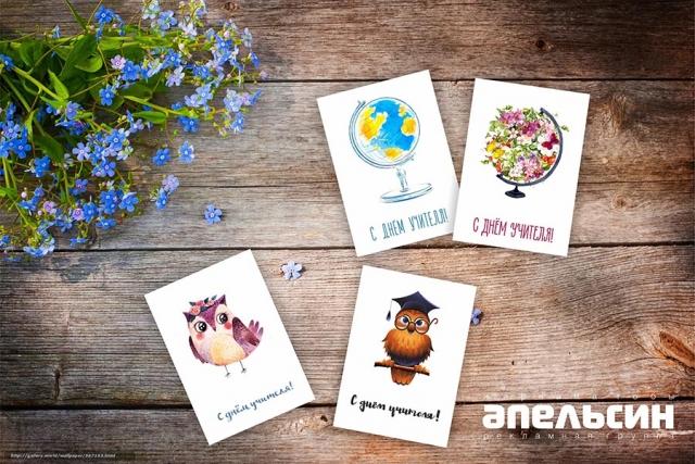 открытки С днем учителя Усть-Каменогорск