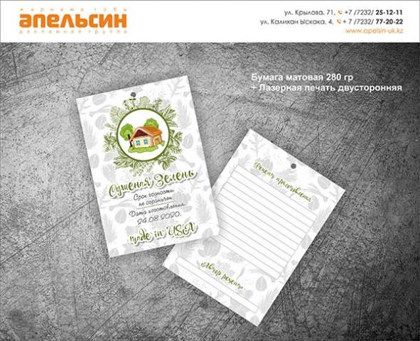 листовки заказать печать в усть-каменогорске