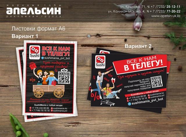 листовки рекламные заказать в Усть-Каменогорске
