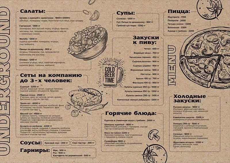дизайн печать меню