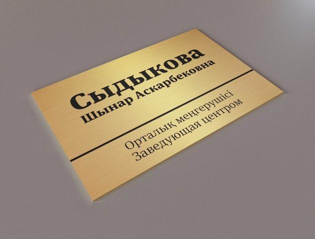 таблички с гравировкой изготовление усть-каменогорск