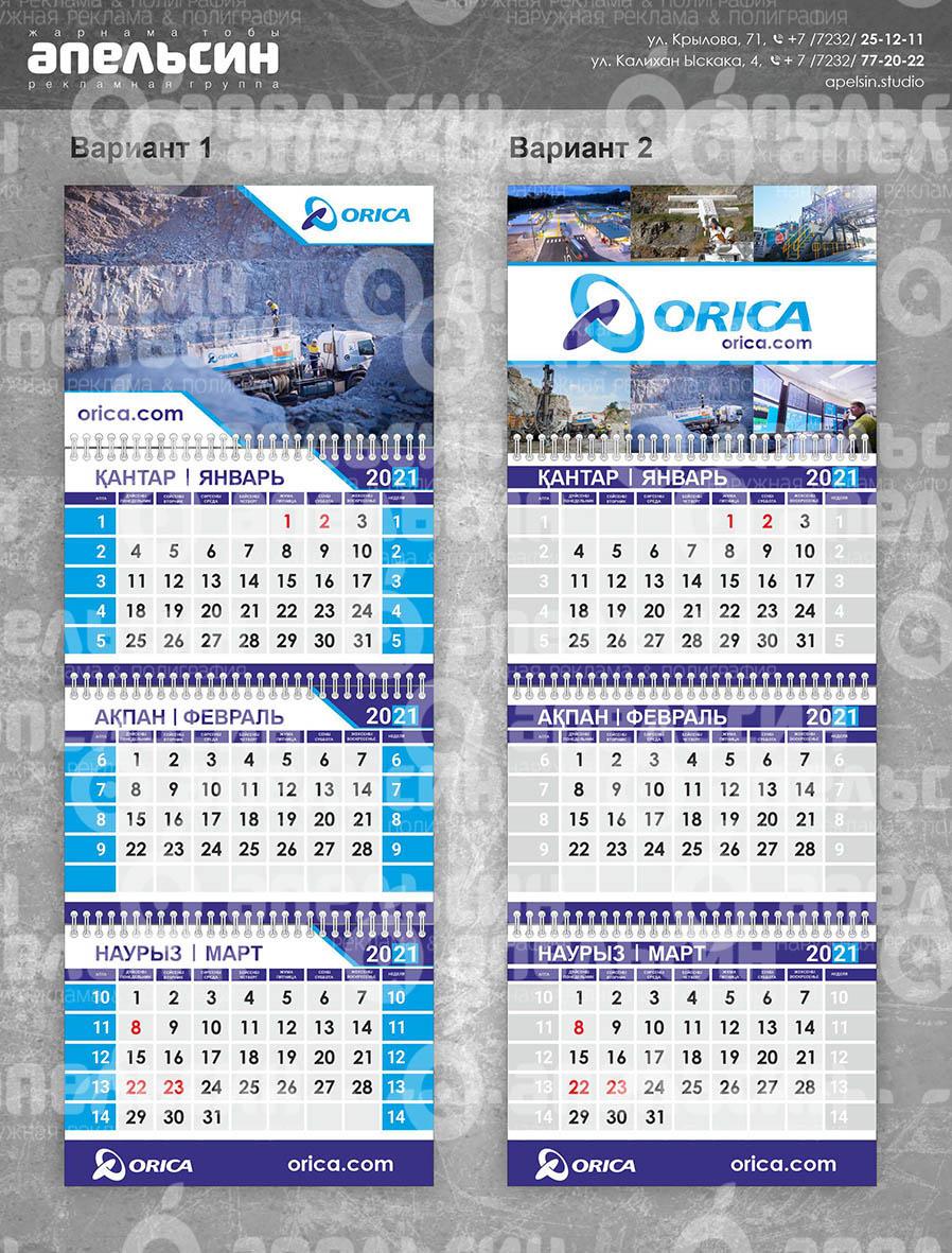 kvartalniy kalendar