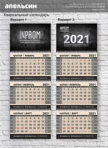календари квартальные с логотипом