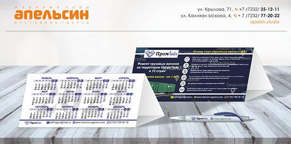 Календарь настольный (домик) на заказ
