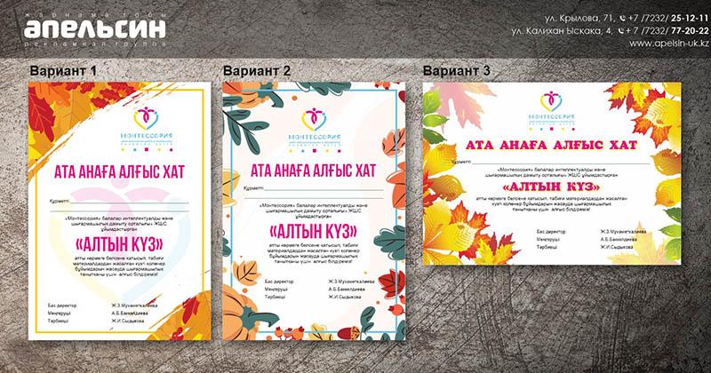 благодарственные письма заказать усть-каменогорск