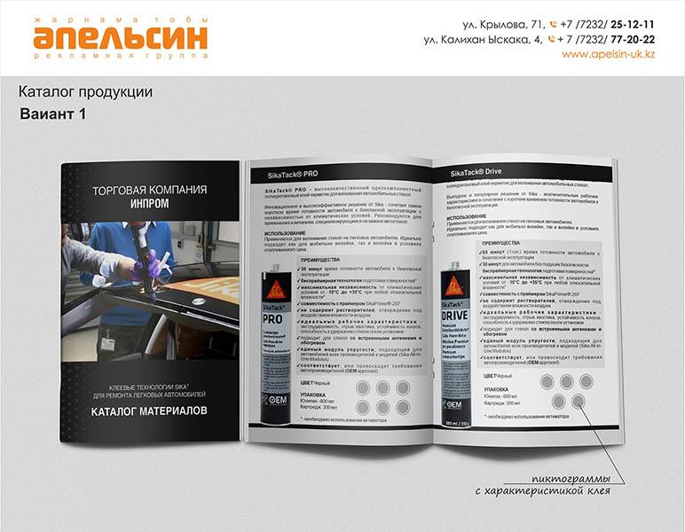 печать каталогов в усть-каменогорске